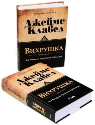 ВИХРУШКА - ТОМ 1 И ТОМ 2 - ДЖЕЙМС КЛАВЕЛ - СИЕЛА