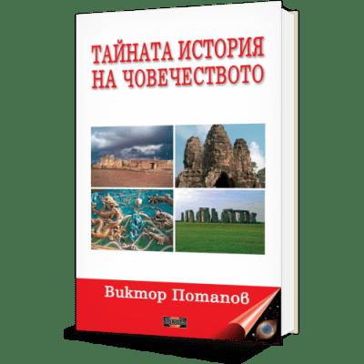 Тайната история на човечеството, Виктор Потапов