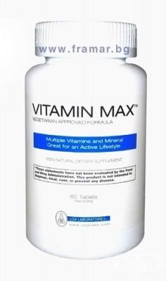ВИТАМИН МАКС -  подобрява физическата и умствената работоспособност, подобрява имунитета - таблетки х 60, USA LABORATORIES