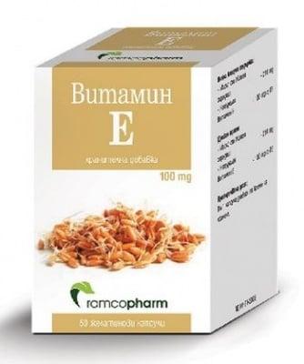 ВИТАМИН Е - хранителна добавка с мощно антиоксидантно действие - желатинови капсули х 50, RAMCOPHARM