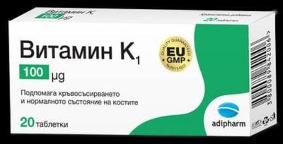 ВИТАМИН К1 - подпомага кръвосъсирването и нормалното състояние на костите - таблетки 100 µg. х 20, ADIPHARM