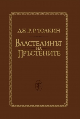 Властелинът на пръстените: Суперлуксозно издание, Дж. Р. Р. Толкин