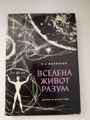 ВСЕЛЕНА, ЖИВОТ, РАЗУМ - И.С. Школовски