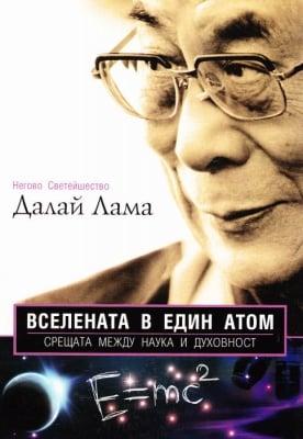 ВСЕЛЕНАТА В ЕДИН АТОМ - Срещата между наука и духовност - Далай Лама
