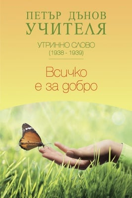 ВСИЧКО Е ЗА ДОБРО, Петър Дънов - УЧИТЕЛЯ