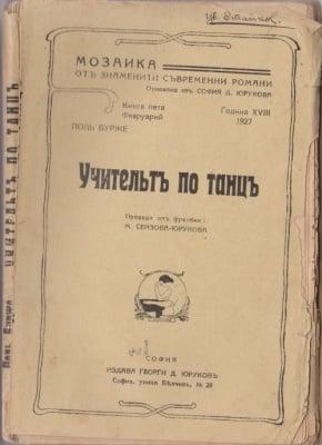 УЧИТЕЛЯТ ПО ТАНЦИ - ПОЛ БУРЖЕ