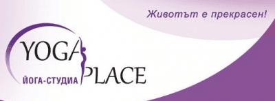 Йога студио Yoga Place - София
