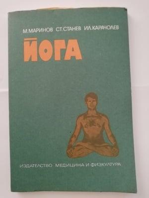 Какво представлява йога