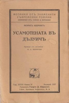 УСАМОТЕНАТА В ДЪЛУИЧ - Морис Бееринг