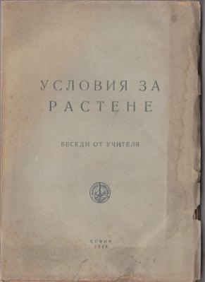 УСЛОВИЯ ЗА РАСТЕНЕ - беседи от Учителя  Петър Дънов