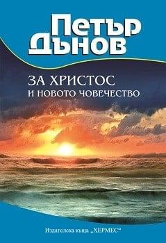 ЗА ХРИСТОС И НОВОТО ЧОВЕЧЕСТВО - ПЕТЪР ДЪНОВ - ХЕРМЕС