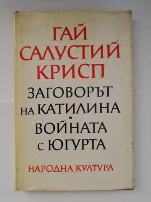 ЗАГОВОРЪТ НА КАТИЛИНА - Войната с Югурта - Гай Салустий Крисп