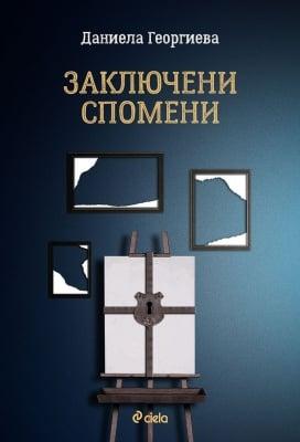 ЗАКЛЮЧЕНИ СПОМЕНИ - ДАНИЕЛА ГЕОРГИЕВА - СИЕЛА