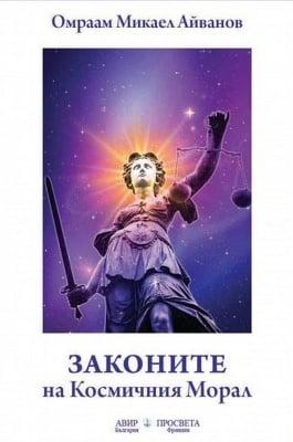 ЗАКОНИТЕ НА КОСМИЧНИЯ МОРАЛ - ОМРААМ МИКАЕЛ АЙВАНОВ, АВИР
