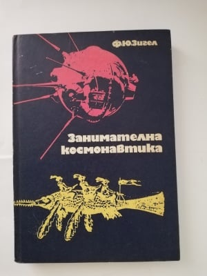 ЗАНИМАТЕЛНА КОСМОНАВТИКА - Ф. Ю. Зигел