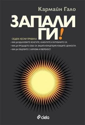ЗАПАЛИ ГИ! - КАРМАЙН ГАЛО - СИЕЛА