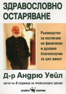 ЗДРАВОСЛОВНО ОСТАРЯВАНЕ - Д-Р АНДРЮ УЕЙЛ - СКОРПИО
