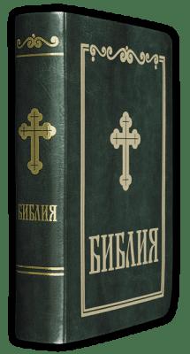БИБЛИЯ СИНОДАЛЕН ПРЕВОД - малък формат, меки, корици, тъмно зелена