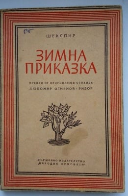 ЗИМНА ПРИКАЗКА - ШЕКСПИР