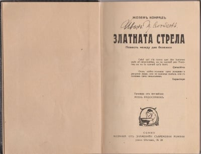 ЗЛАТНАТА СТРЕЛА - ДЖОУЗЕФ КОНРАД