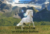 100 МИСЛИ ЗА ПО-ДОБЪР ЖИВОТ - ЛУКСОЗНО ИЗДАНИЕ - ПЕТЪР ДЪНОВ, БЛАГОГОВЕНИЕ