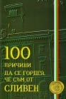 100 ПРИЧИНИ ДА СЕ ГОРДЕЯ, ЧЕ СЪМ ОТ СЛИВЕН - ФОНДАЦИЯ БЪЛГАРСКА ГОРДОСТ