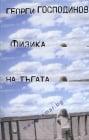 ФИЗИКА НА ТЪГАТА -  ГЕОРГИ ГОСПОДИНОВ - твърди корици