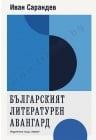 БЪЛГАРСКИЯТ ЛИТЕРАТУРЕН АВАНГАРД- ИВАН САРАНДЕВ