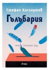 ГЪЛЪБАРИЯ - СТЕФАН КОСПАРТОВ - СИЕЛА