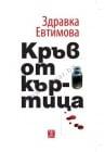КРЪВ ОТ КЪРТИЦА - ЗДРАВКА ЕВТИМОВА - ЖАНЕТ 45