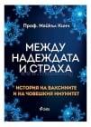 МЕЖДУ НАДЕЖДАТА И СТРАХА - ПРОФ. МАЙКЪЛ КИНЧ - СИЕЛА