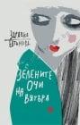 ЗЕЛЕНИТЕ ОЧИ НА ВЯТЪРА - ЗДРАВКА ЕВТИМОВА - ЖАНЕТ 45