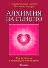 АЛХИМИЯ НА СЪРЦЕТО - ЕЛИЗАБЕТ КЛЕЪР ПРОФИТ, ПАТРИША СПАДАРО, АРАТРОН