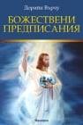 БОЖЕСТВЕНИ ПРЕДПИСАНИЯ - ДОРИЙН ВЪРЧУ, АРАТРОН