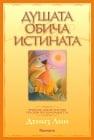 ДУШАТА ОБИЧА ИСТИНАТА - ДЕНИЗ ЛИН, АРАТРОН