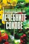 ЕНЦИКЛОПЕДИЯ НА ЛЕЧЕБНИТЕ СОКОВЕ - Д-Р ДЖОН ХАЙНЕРМАН, АРАТРОН