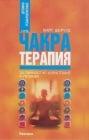 ЧАКРА ТЕРАПИЯ - КИЙТ ШЕРУУД, АРАТРОН