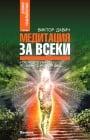 МЕДИТАЦИЯ ЗА ВСЕКИ - ВИКТОР ДАВИЧ, АРАТРОН