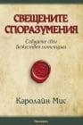 СВЕЩЕНИТЕ СПАРАЗУМЕНИЯ - КАРОЛАЙН МИС, АРАТРОН