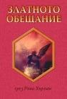 ЗЛАТНОТО ОБЕЩАНИЕ - РОНА ХЪРМАН, АРАТРОН