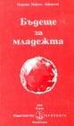 БЪДЕЩЕ ЗА МЛАДЕЖТА - ОМРААМ МИКАЕЛ АЙВАНХОВ, ПРОСВЕТА ФРАНЦИЯ