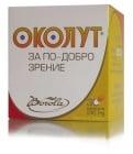 ОКОЛУТ - за подобряване на зрението - капсули 230 мг. х 30, BOROLA