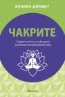 ЧАКРИТЕ - ЕНОДИА ДЖУДИТ, АРАТРОН
