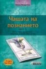 ЧАШАТА НА ПОЗНАНИЕТО - Част 1 + 23 КАРТИ ТАРО БОНУС - ВИЛМА МЛАДЕНОВА, АСЕНЕВЦИ