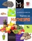ЧУДОТО НА МАГНЕЗИЯ – Д-Р ДИМИТЪР ПАШКУЛЕВ, КИБЕА