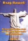 ИСТОРИЧЕСКИЯТ ПЪТ НА БЯЛОТО БРАТСТВО ПРЕЗ ВЕКОВЕТЕ ТОМ 2 - ВЛАД ПАШОВ, ЛОГОС