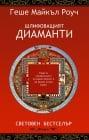 ШЛИФОВАЩИЯТ ДИАМАНТИ – ГЕШЕ МАЙКЪЛ РОУЧ – ЖАНУА-98