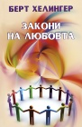 ЗАКОНИ НА ЛЮБОВТА – БЕРТ ХЕЛИНГЕР, ЖАНУА-98