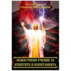 БОЖЕСТВЕНОТО УЧЕНИЕ ЗА ИЗПИТИТЕ И ИЗПИТАНИЯТА - ПЕТЪР ДЪНОВ, ЛОГОС