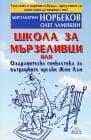 ШКОЛА ЗА МЪРЗЕЛИВЦИ – МИРЗАКАРИМ НОРБЕКОВ, ОЛЕГ ЛАМИКИН, ЖАНУА – 98